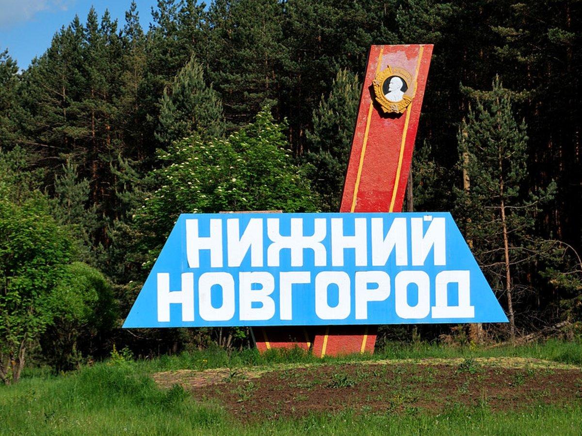 Картинка с надписью нижний новгород