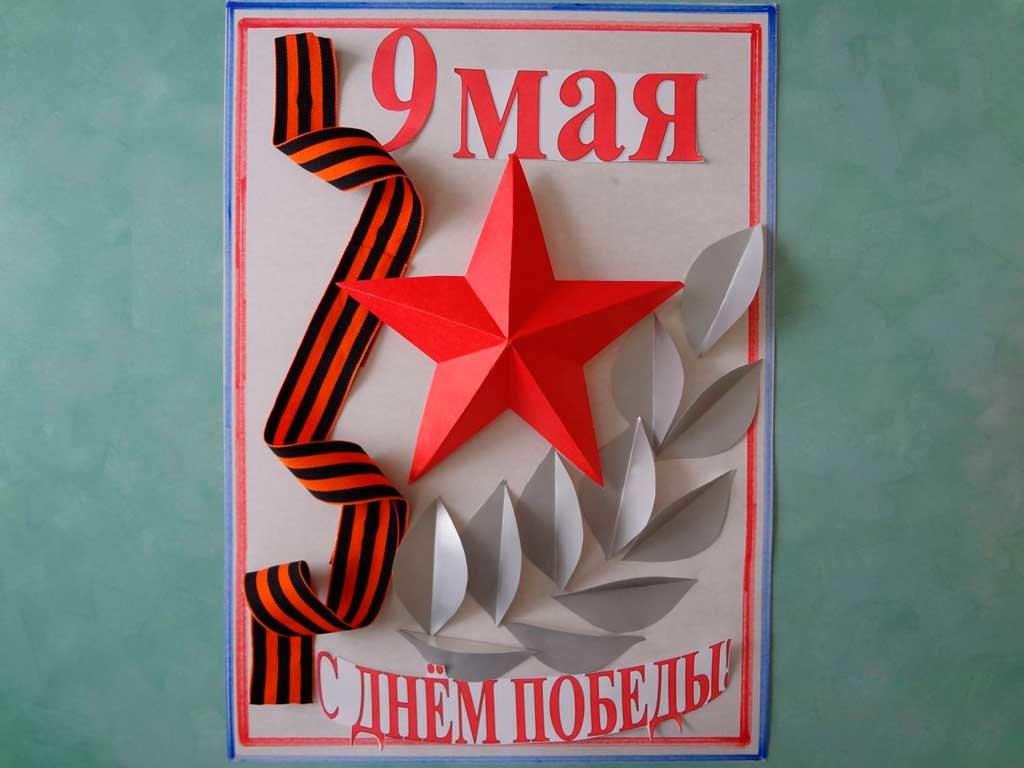 смешные открытки на 9 мая своими руками из бумаги и картона ветеранам делает самогонный аппарат