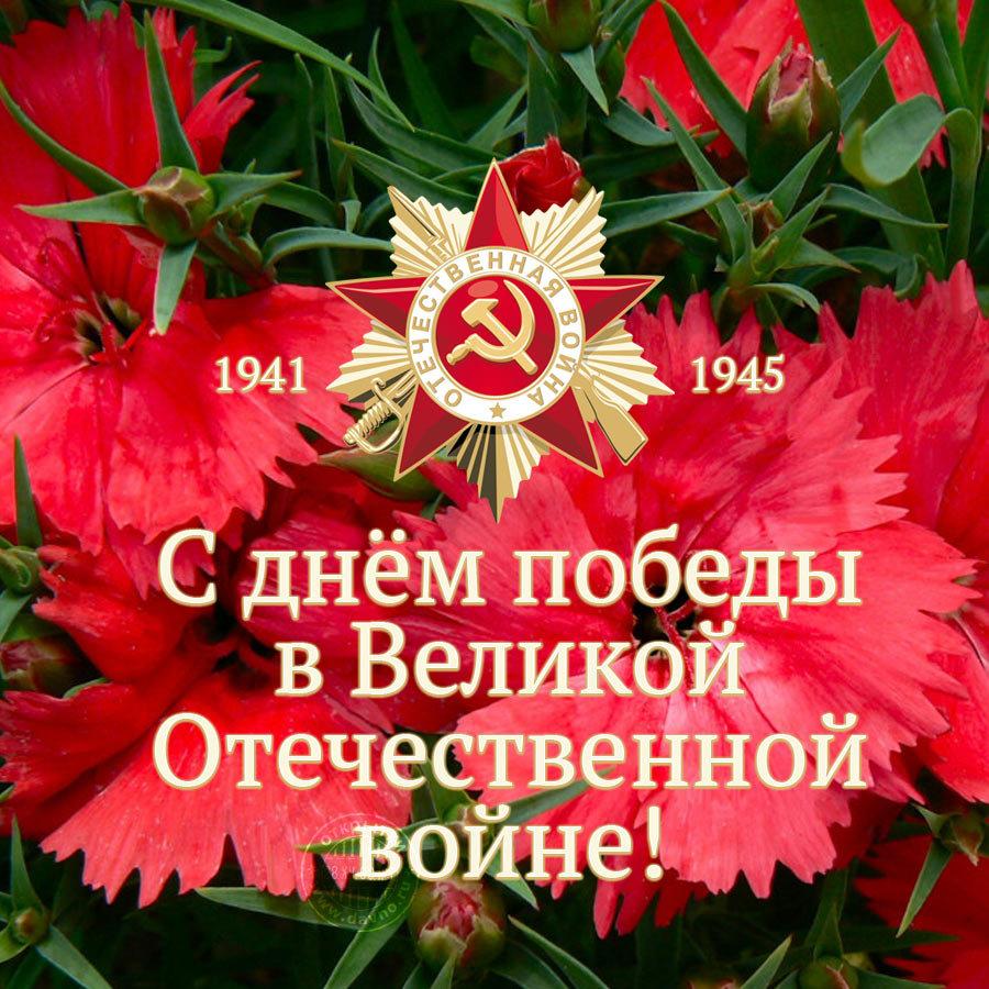 Открытки с 9 мая день победы с поздравлением