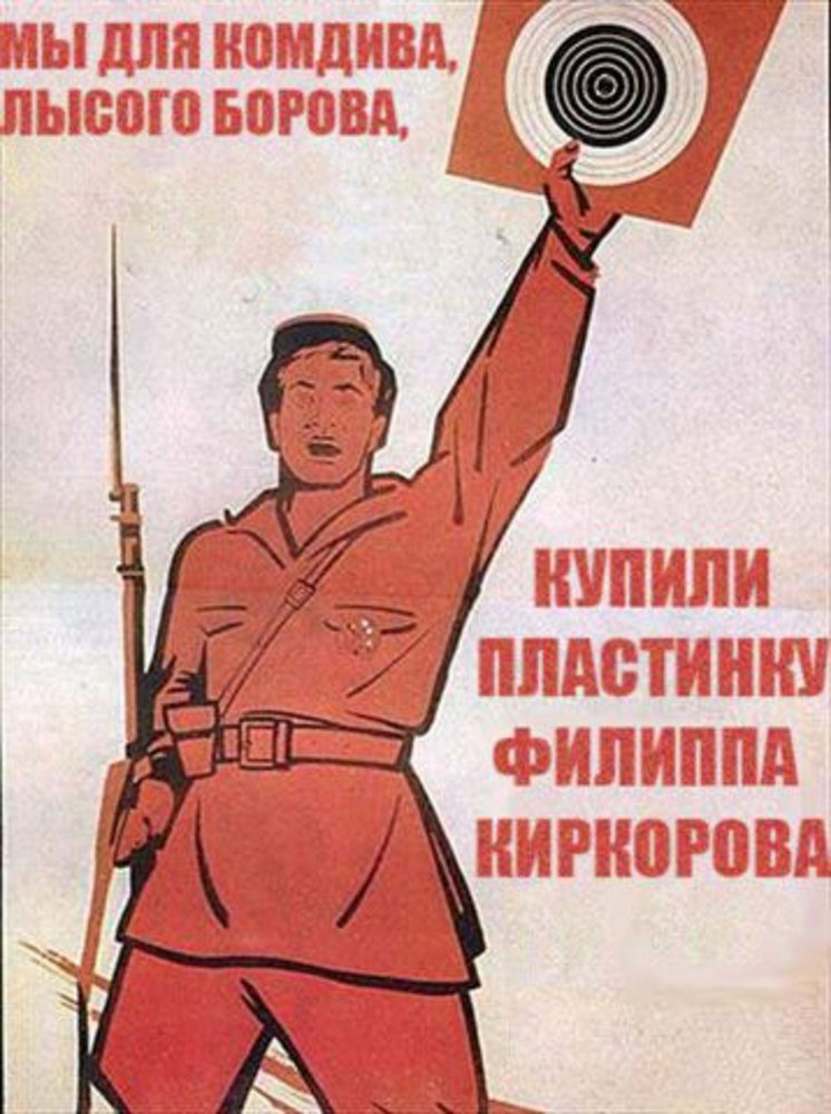 Поздравление, приколы на советские картинки