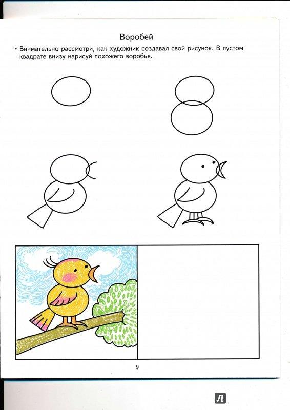 Как нарисовать картинку ребенку 5 лет, марта