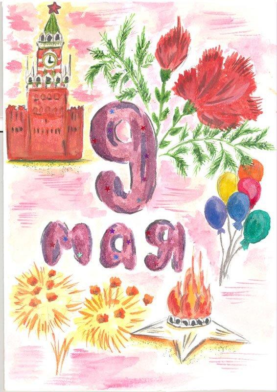 Открытка на 9 мая в школу нарисовать