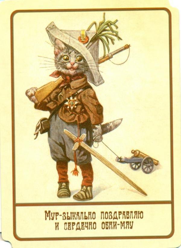 Старинная открытка с днем рождения мужчине