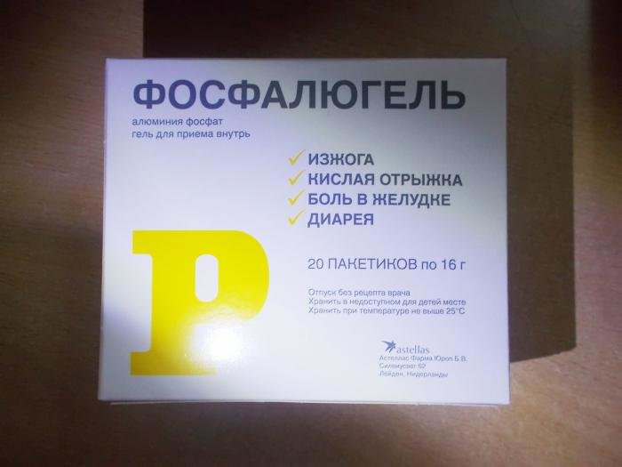 Фосфалюгель n20 гель: цена, инструкция, отзывы, купить в украине.