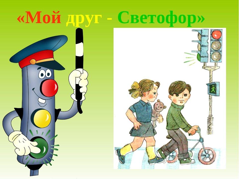 Картинки светофора по пдд для детского сада