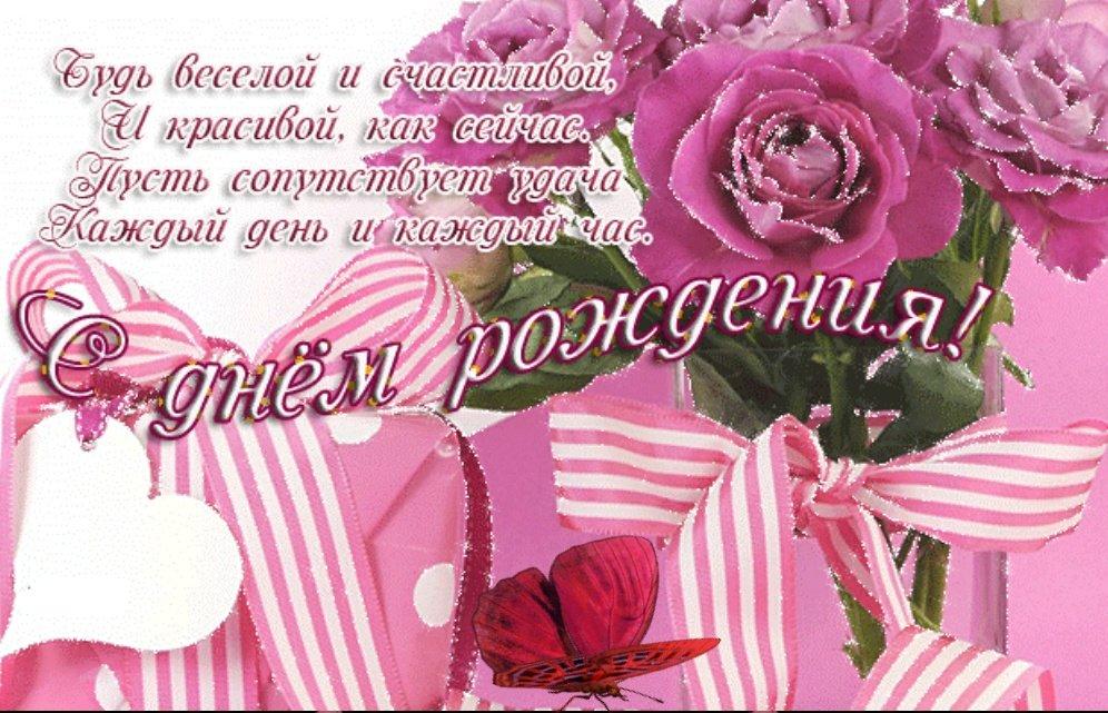 Красивые анимированные открытки с днем рождения девушке, картинки белом