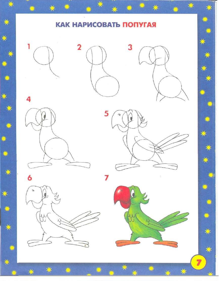 что картинки как рисовать животных хорошо, если дует