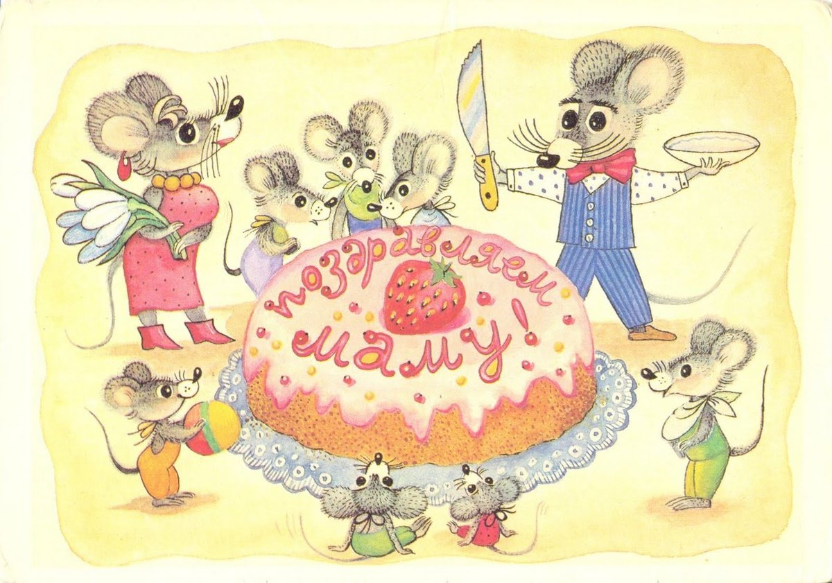над картинки с советских открыток мыши устроить