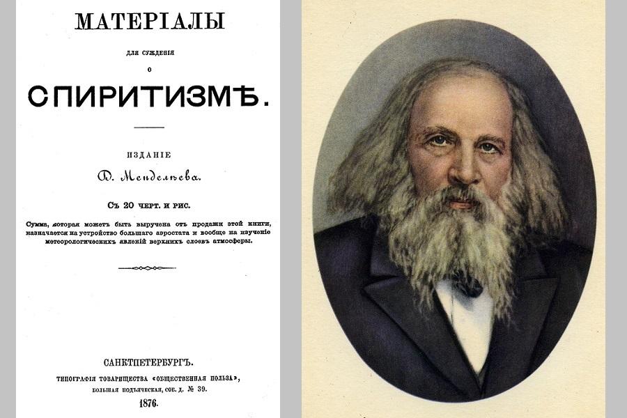 2 апреля 1876 года подведен итог работы Комиссии для изучения медиумических явлений, созданной по инициативе Менделеева