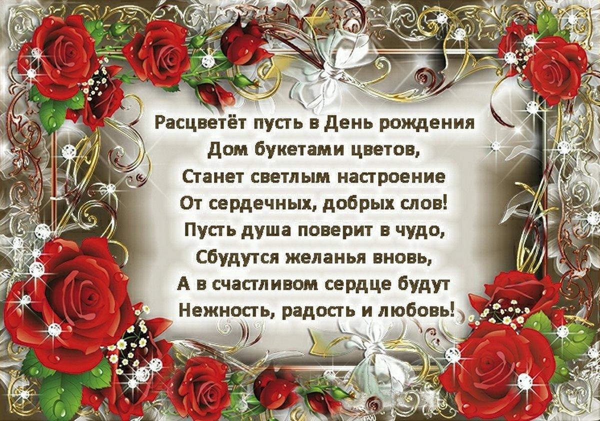 Надписью, красивые открытки с днем рождения в стихах женщине