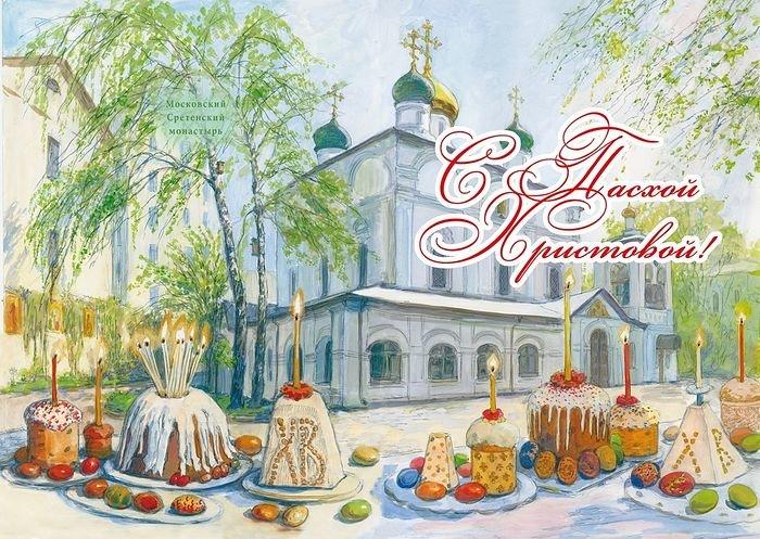 Почту, открытка храм пасха