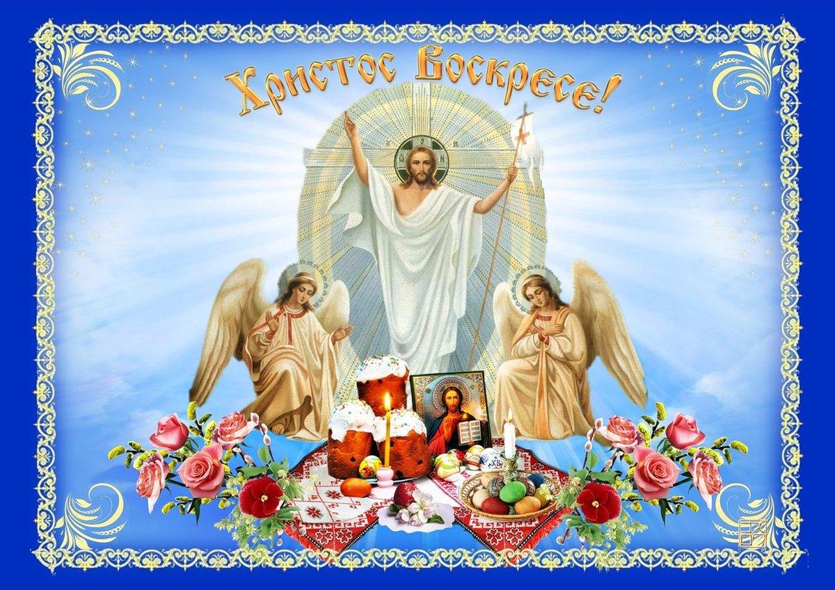 Открытки на христос воскресе