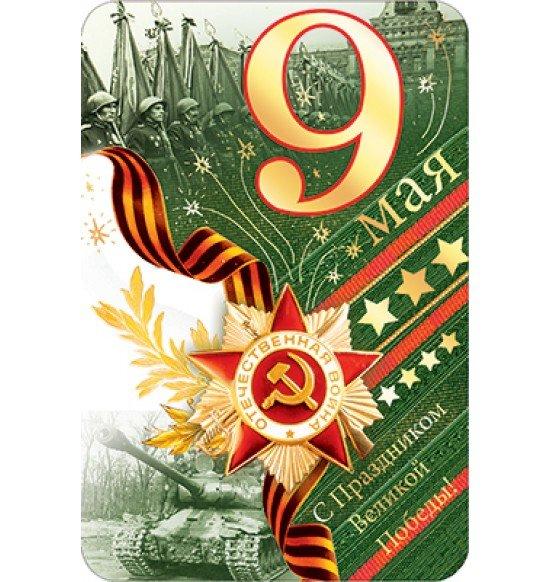 Картинки для открытки с днем победы а5 вертикальные