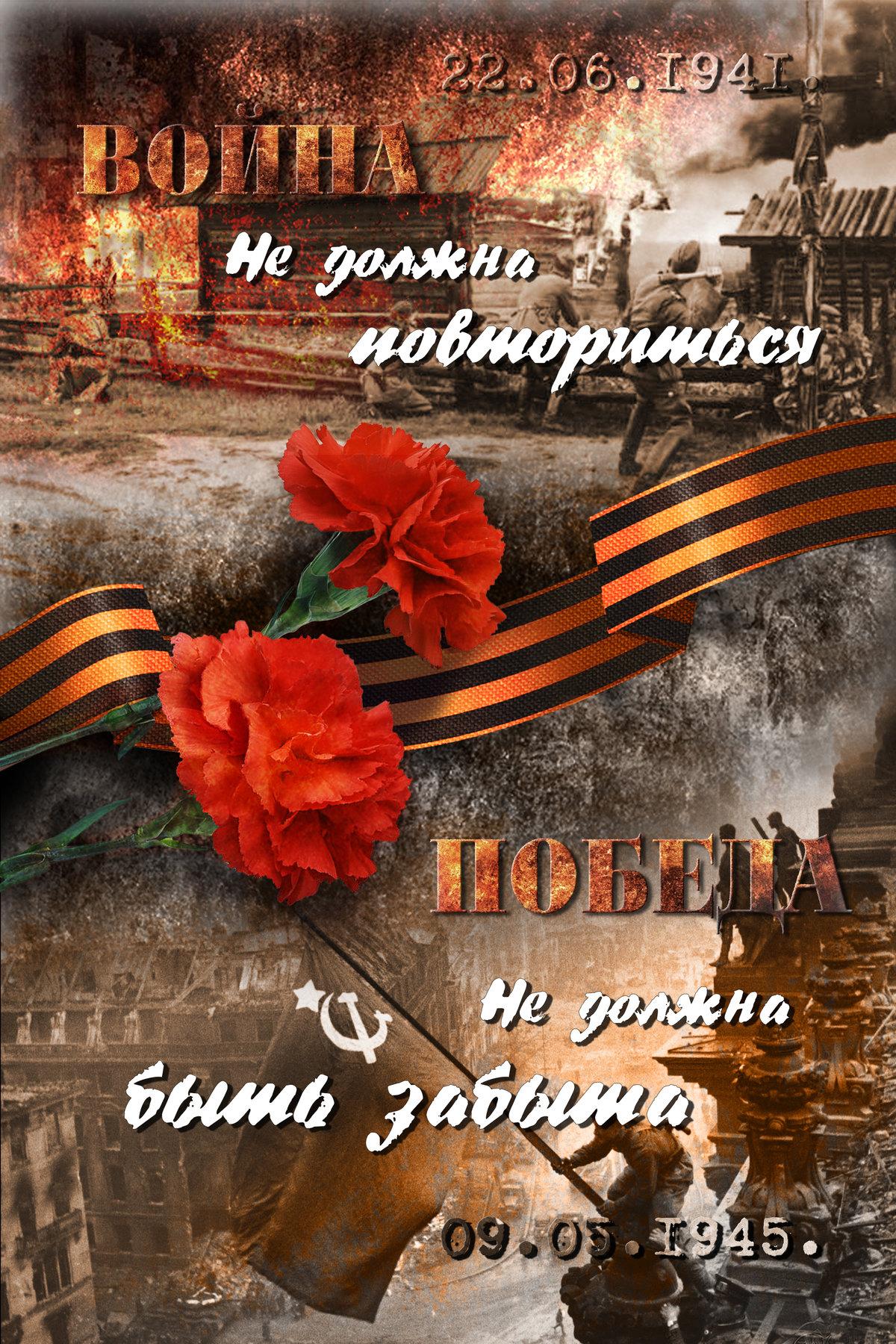 Фото 9 мая день победы открытки