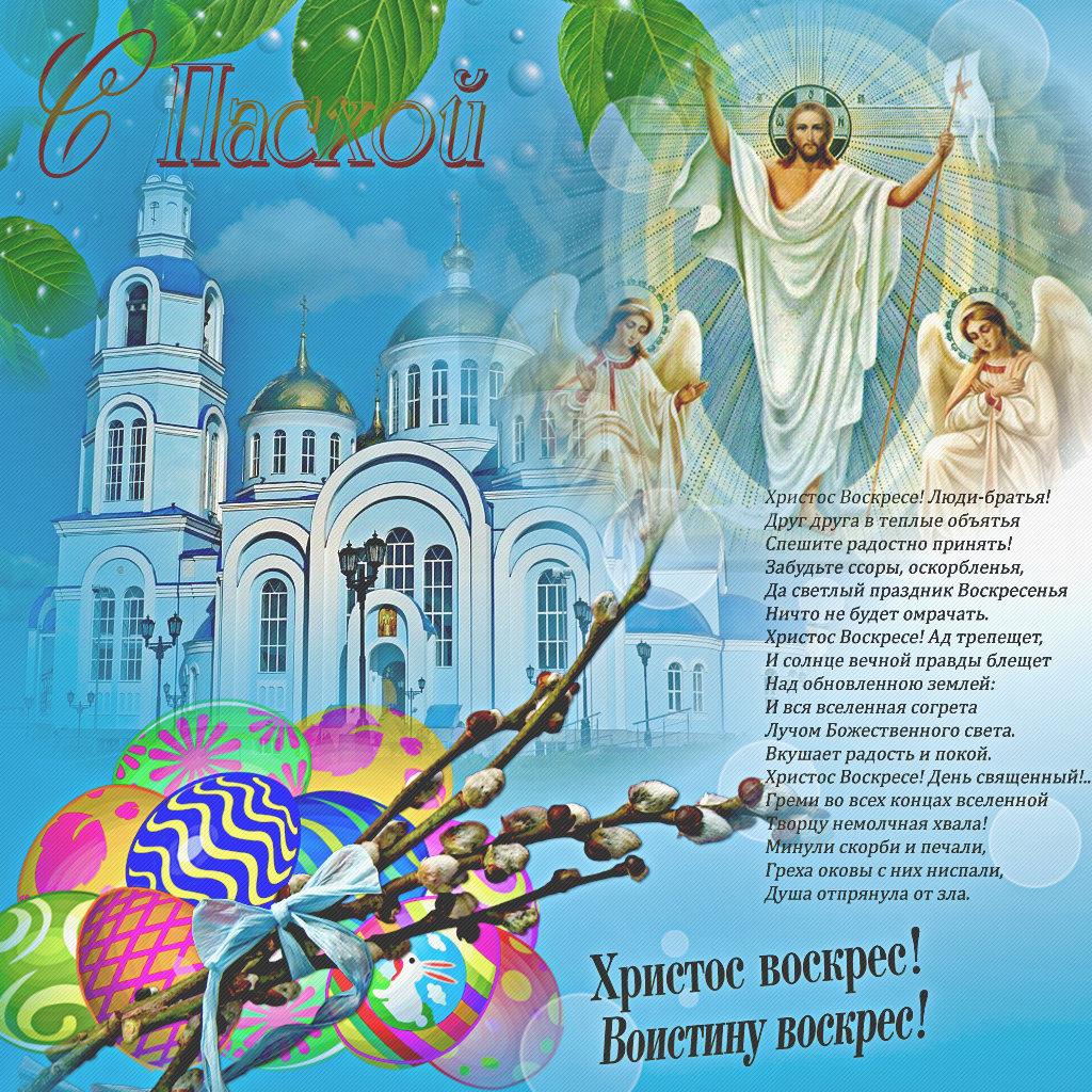 оснащен дисплеем открытки христос воскрес картинки объявления работе