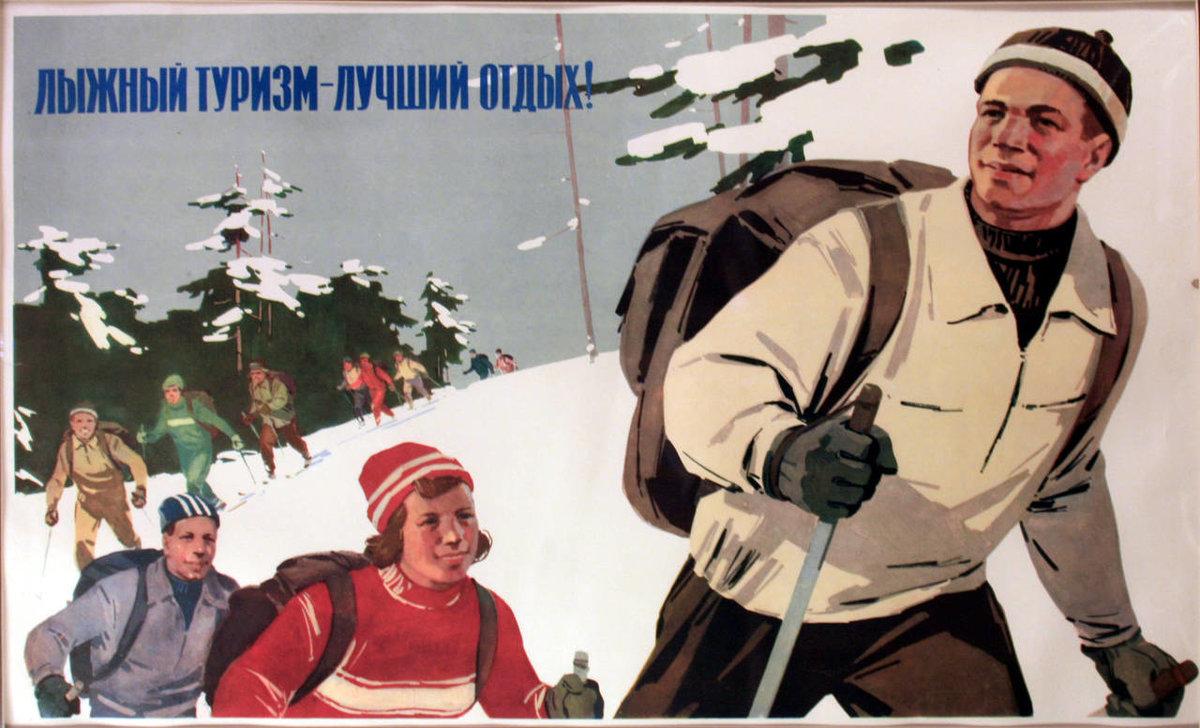 Старые открытки туризм