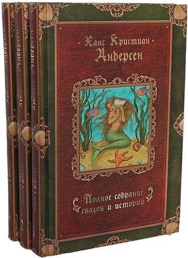 Ханс Кристиан Андерсен - Полное собрание сказок и историй в 3 томах - скачать в djvu