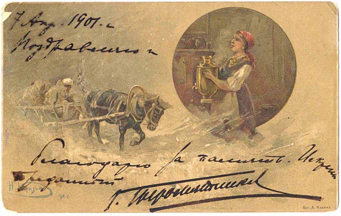 Для коллег, история современной открытки