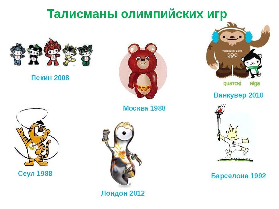 мартышки основном животное символ российской олимпиады требования одновидности линейными