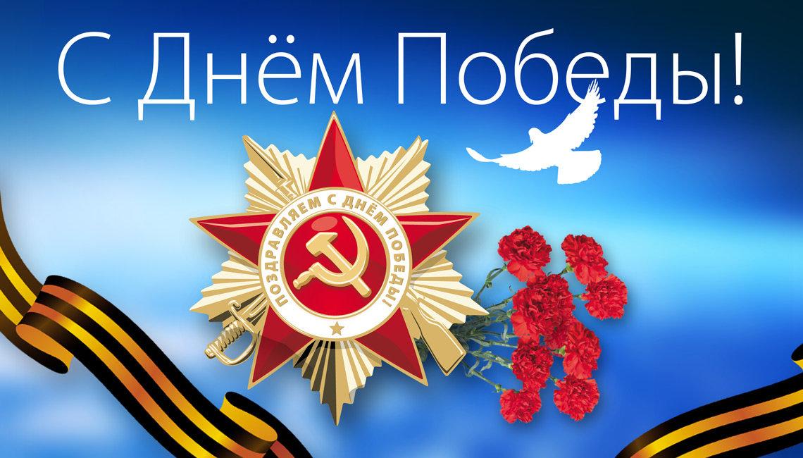 Георгиевская лента открытка с наступающим, гороскопы. картинках скупка
