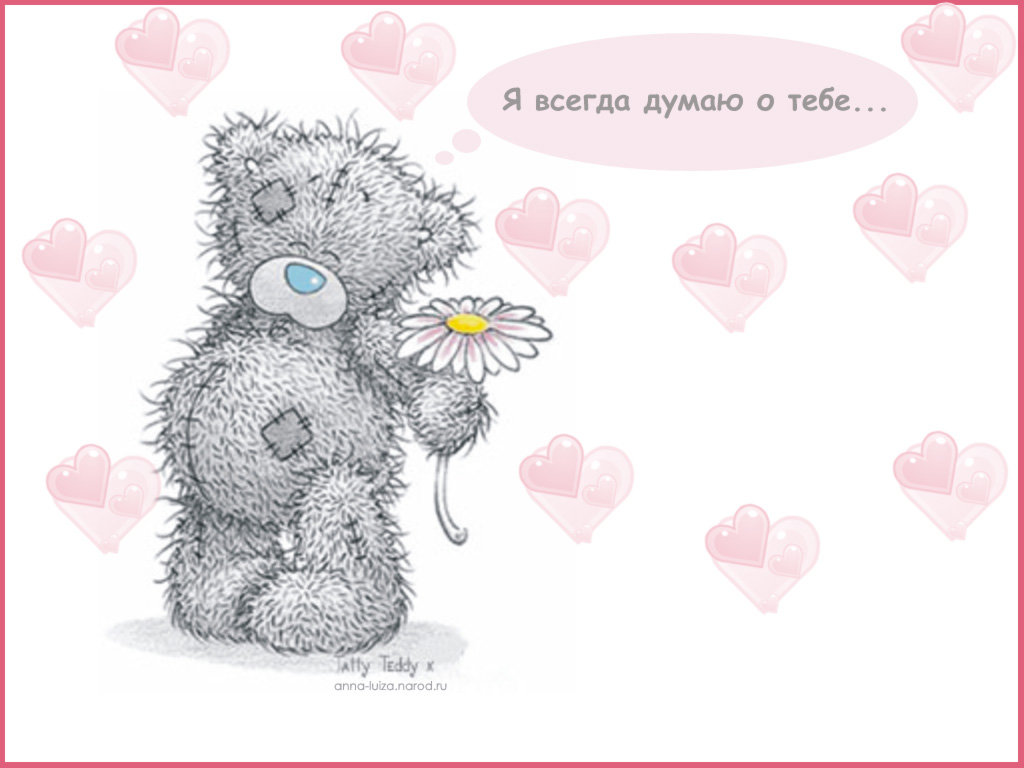 Открытки с медвежонком мужчине любимому