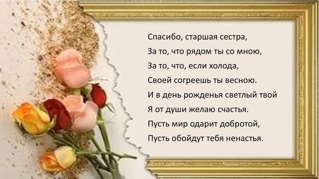 стихи на день рождения сестре длинные до слез сегодня