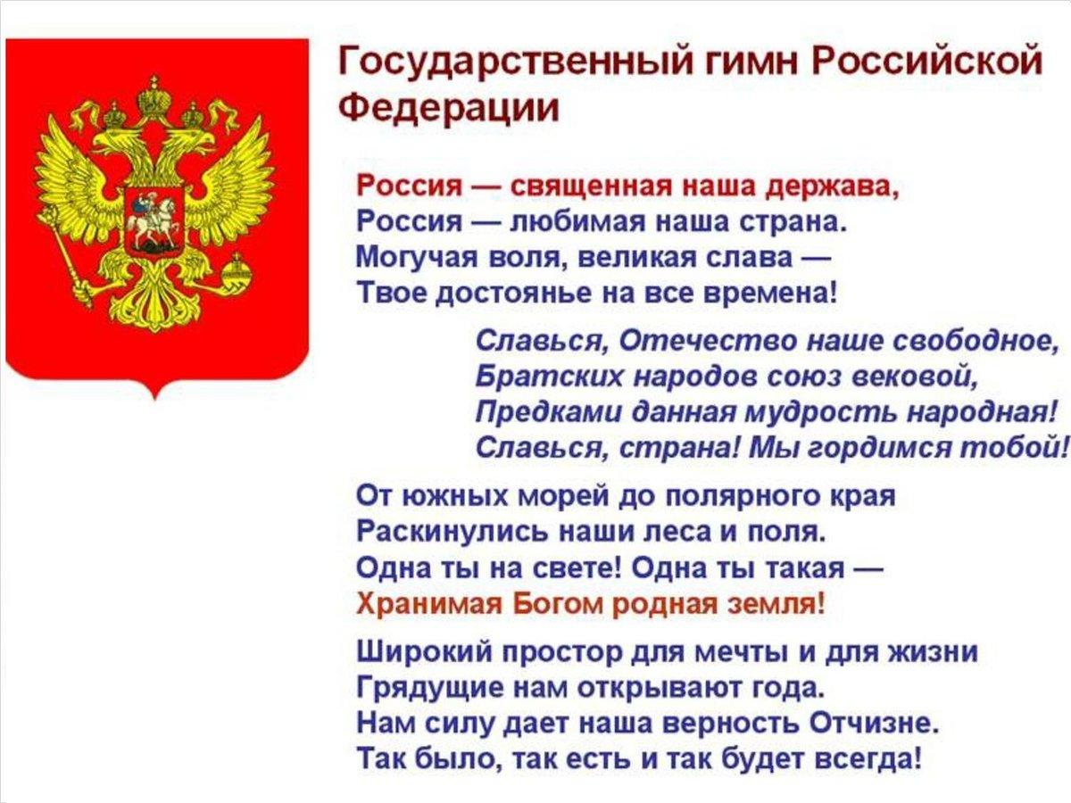 Другу, картинки гимн россии текст