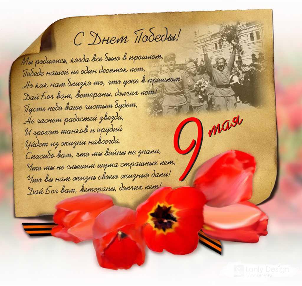 Текст к открытки 9 мая день победы