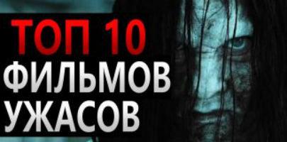 Топ 10 фильмов ужасов в хорошем качестве