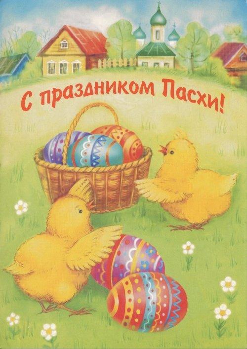 Открытки о пасхе для детей, днем