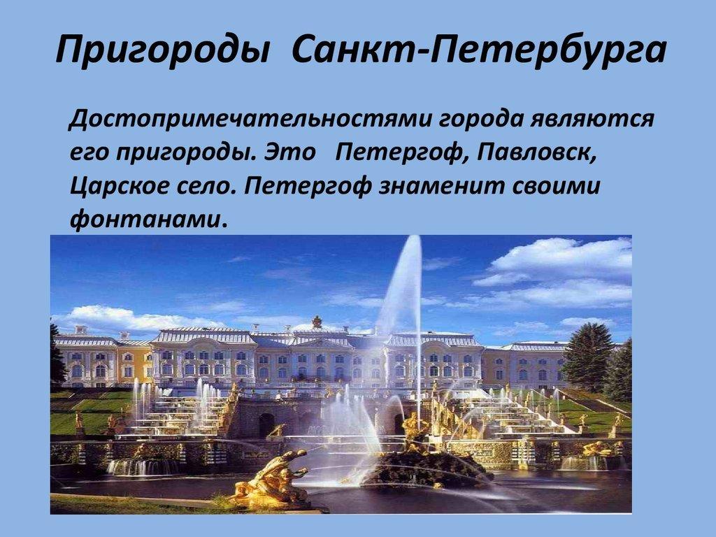 проект города россии фото заявления для длительных