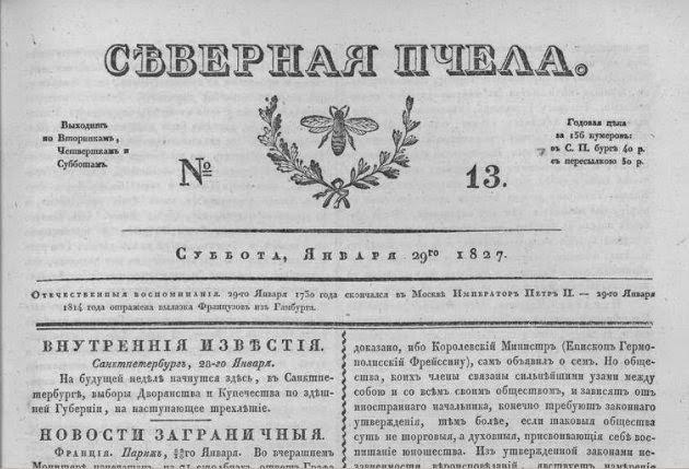 4 апреля 1833 года в Петербурге вышла газета с рекламой романа Пушкина «Евгений Онегин»