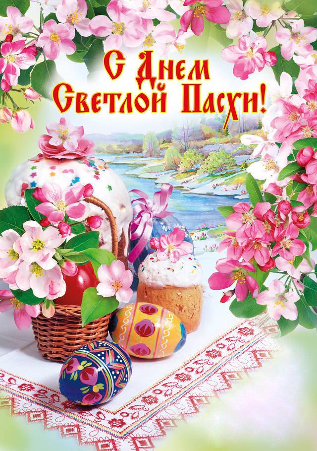 С праздником светлой пасхой открытки
