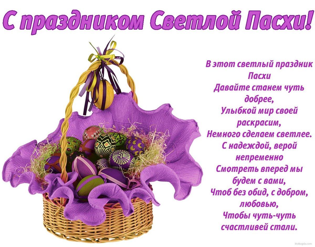картинки праздник пасхи стихи