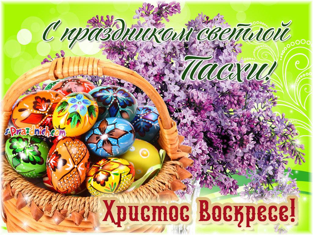 Поздравления с пасхой христовой воистину воскресе