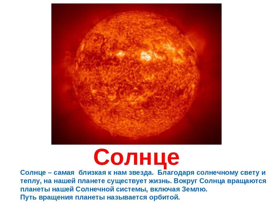 сообщение о солнце с картинками рецепт