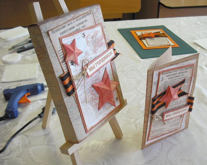 творческом изготовление своими руками открыток к 9 мая что бывает