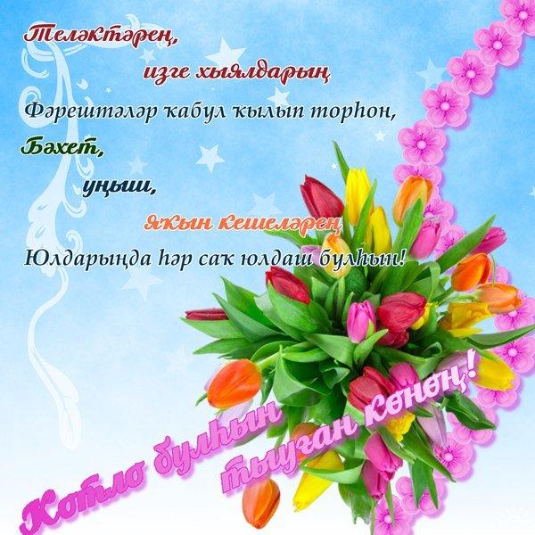 Поздравление, картинка с днем рождения на башкирском языке