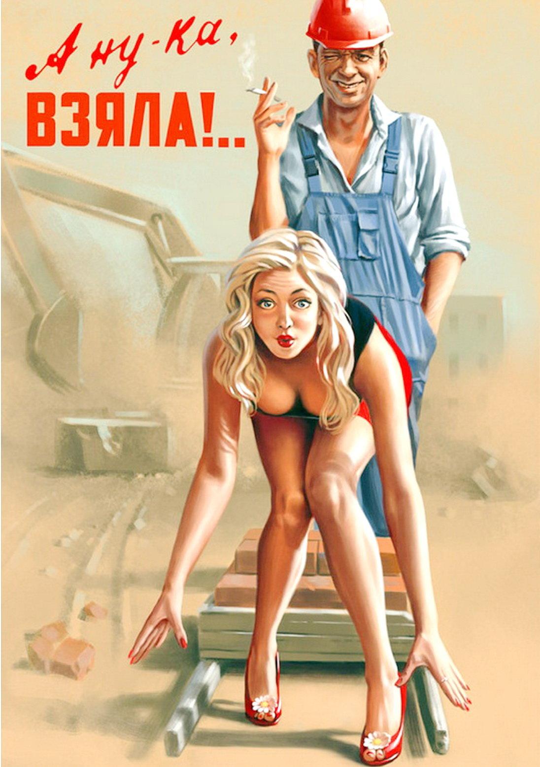Юмористические эротические плакаты купить