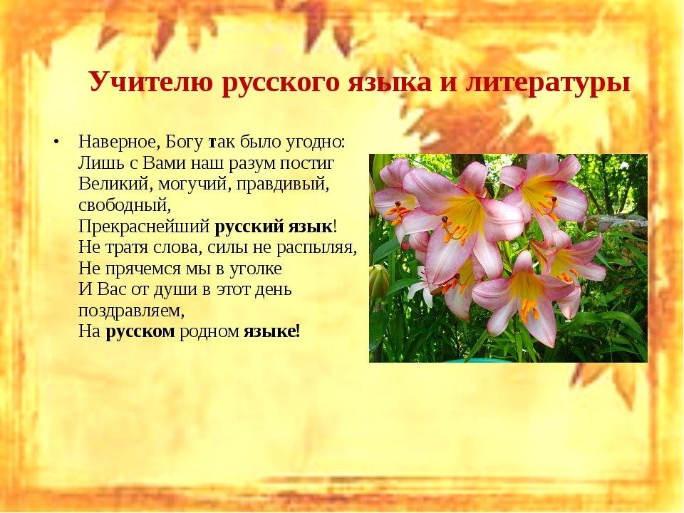 Открытки с днем учителя по русскому и литературе, видами