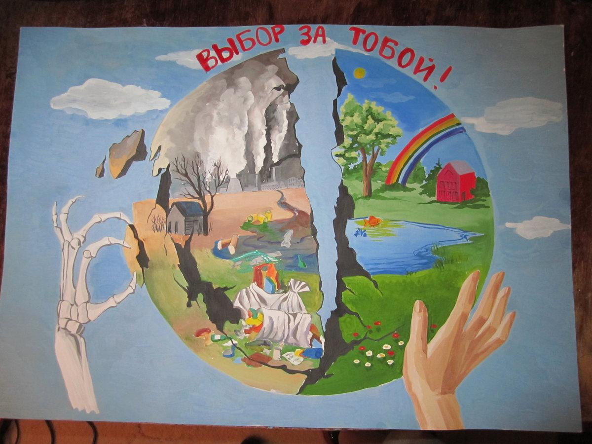 Картинки на день экологии