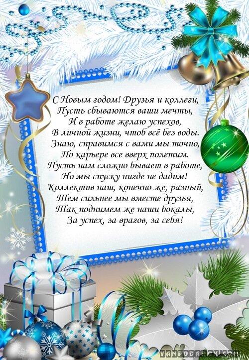 трогательное поздравление коллегам на новый год множества