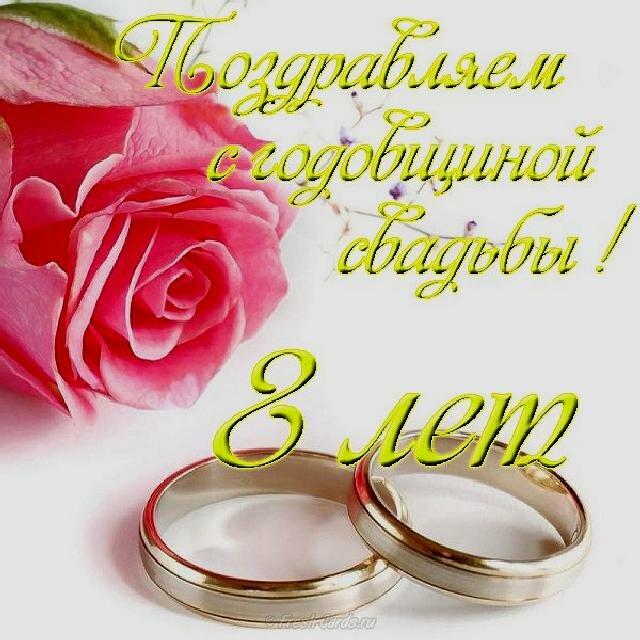 лет поздравление с годовщиной жестяной свадьбы красивые оригинальные хотел портить