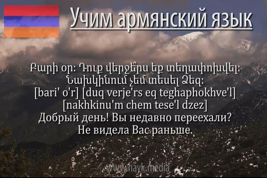Красивые стихи на армянском