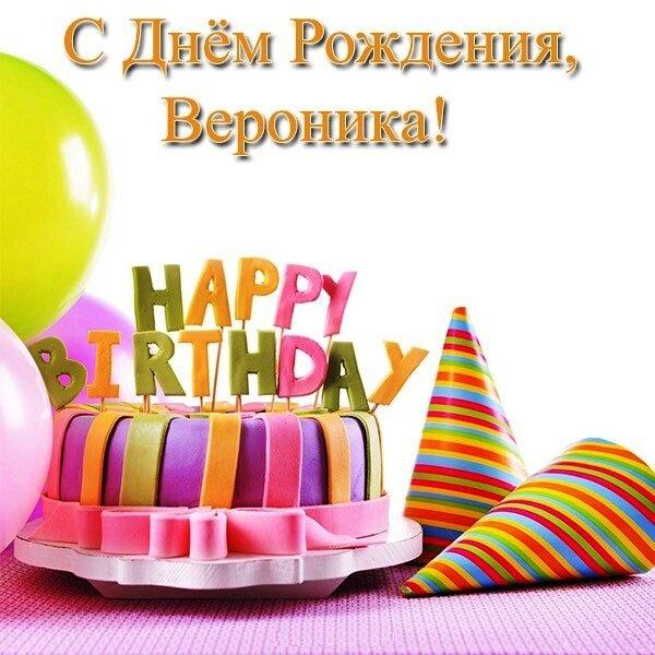 Поздравление с днем рождения девочке веронике картинки