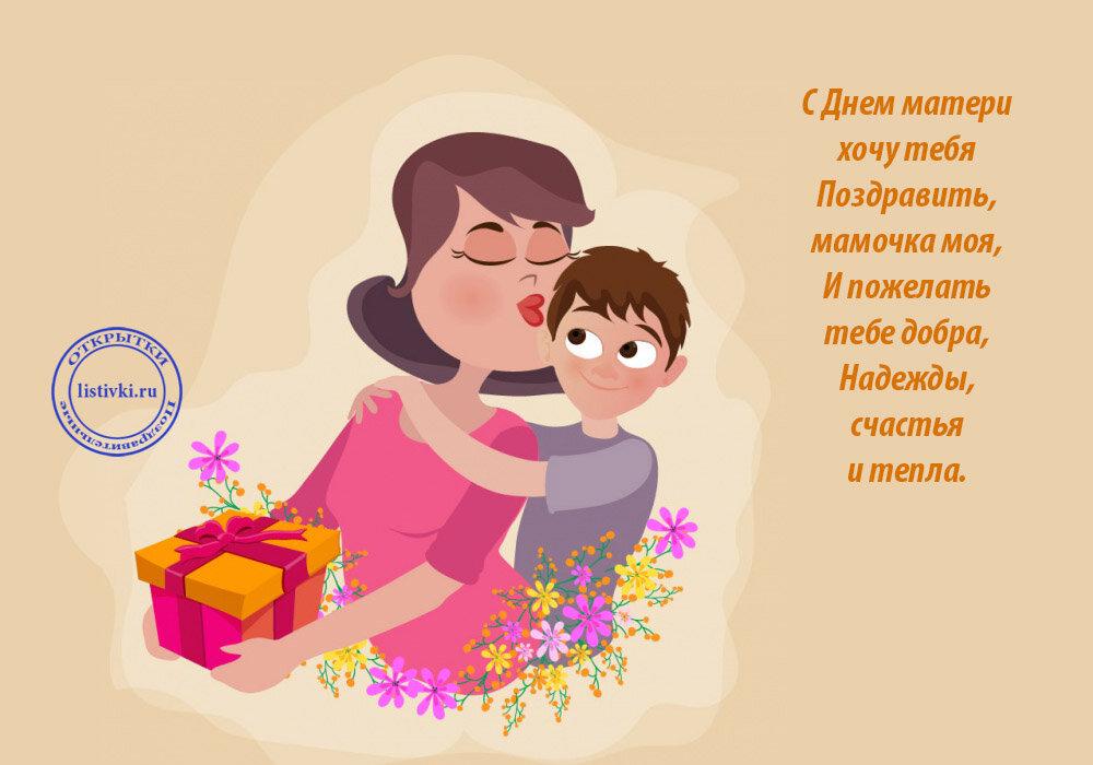 Смешное поздравление ко дню матери