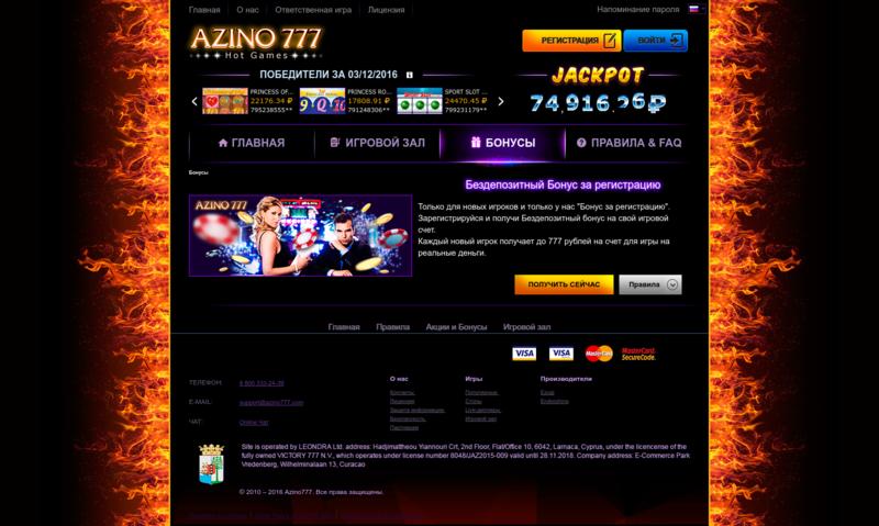 21 азино 777