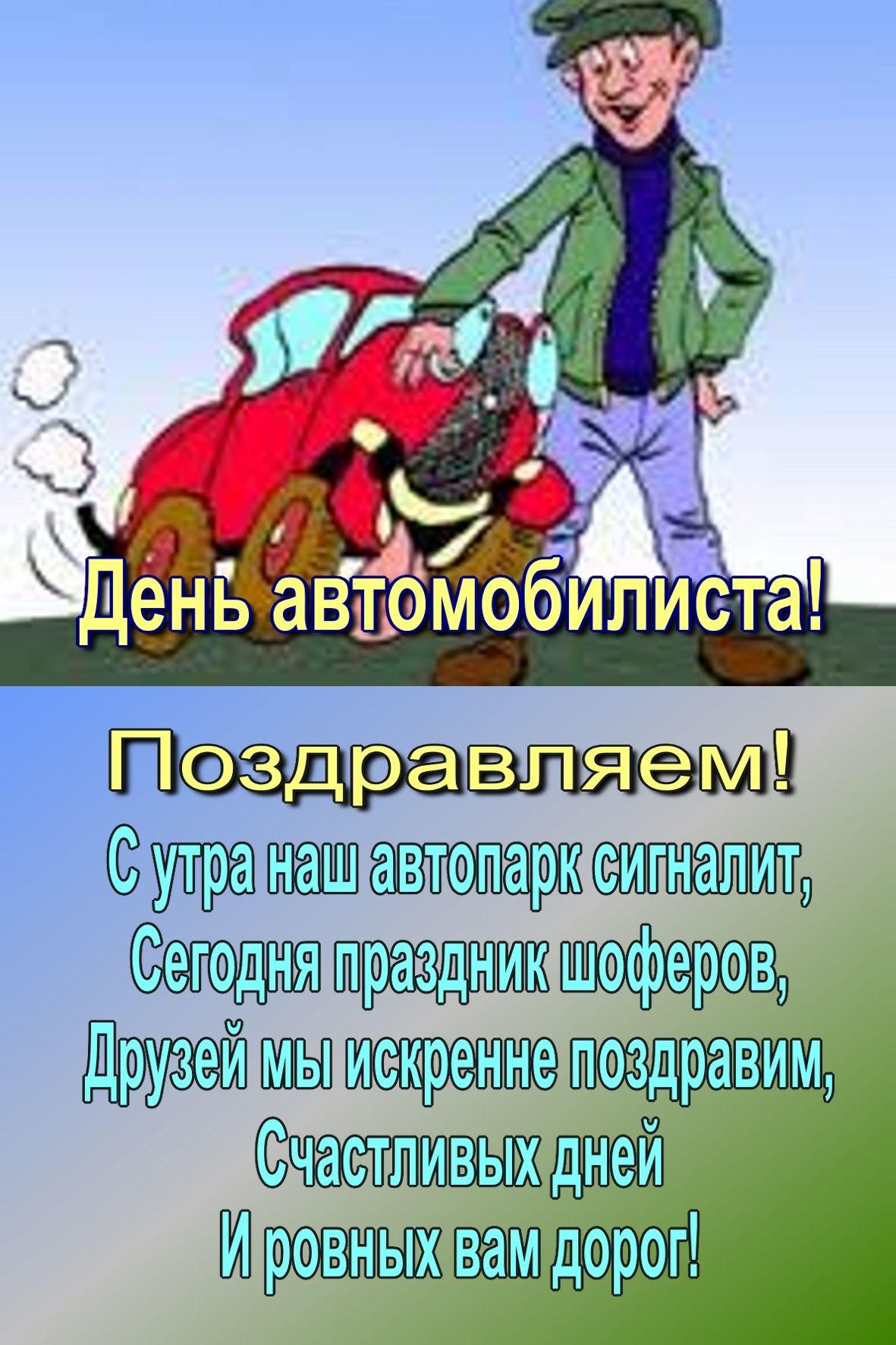 поздравление в стихах коллеге водителю другие