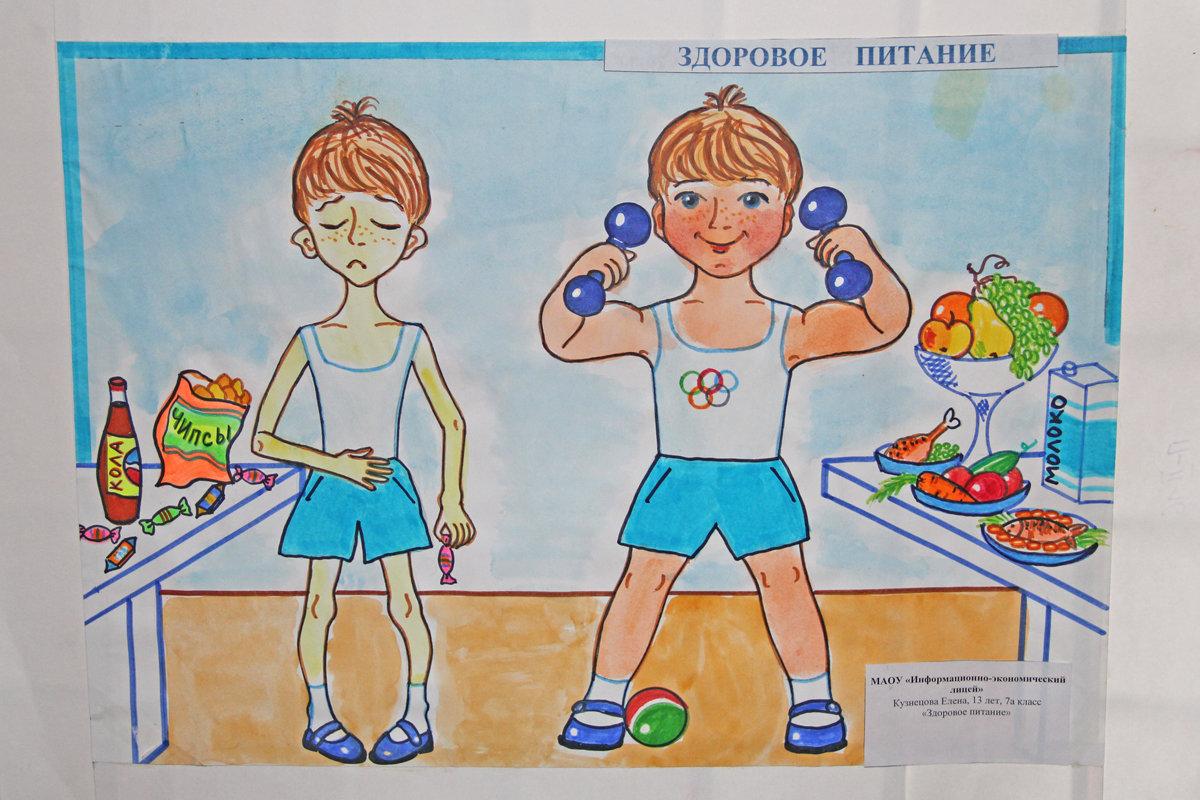 Плакат стиль жизни здоровье