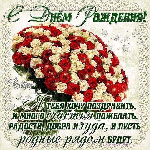 Поздравления с днем рождения от подруги. в картинках цветами, очень красивая женщина